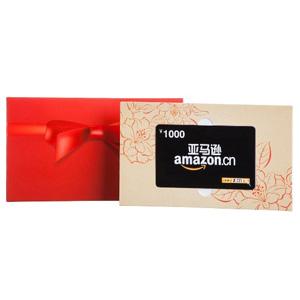 亚马逊1000元购物礼品卡