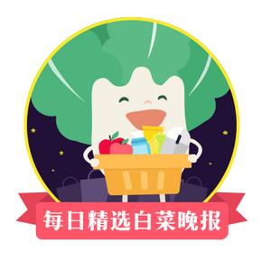 白菜晚报精选# 天猫低价好货 通通包邮 2/4更新8条 有求必应(奖)