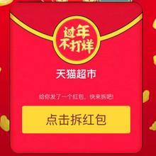 天天抢红包# 天猫超市 官方抢红包口令汇总 每天8点开抢