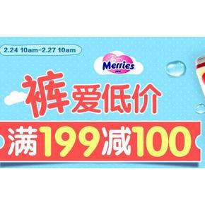 促销活动# 中粮我买网 纸尿裤专场 满199-100元