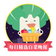 白菜晚报精选# 天猫低价好货 通通包邮 2/25更新10条 有求必应(奖)