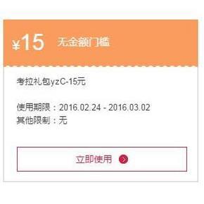 惠喵专享# 网易考拉海购 新人65元/30元礼包券 限量1600份