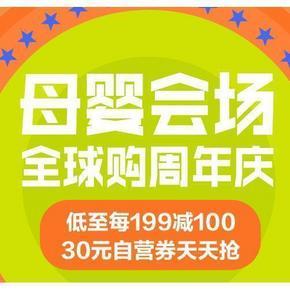 促销活动# 京东全球购 周年庆母婴会场 低至每满199-100