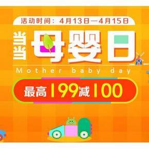 促销活动# 当当网 母婴日 最高满199减100元