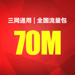 全网流量70M