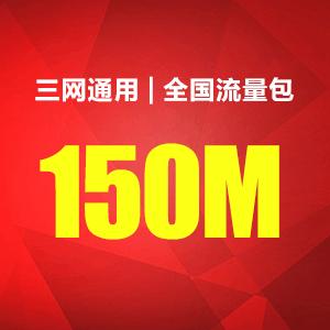 全网流量150M