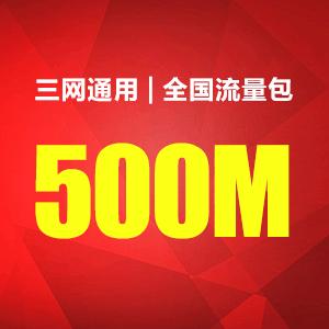 全网流量500M
