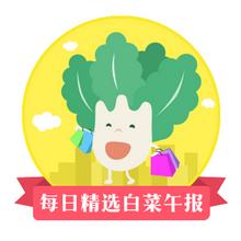 白菜午报精选# 天猫低价好货 通通包邮 4/30更新15条 有求必应(奖)