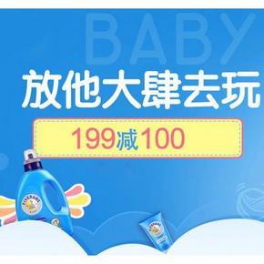 促销活动# 京东 母婴洗护联合会场 满199减100元