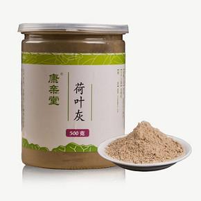 纯天然减肥利器# 康亲堂 荷叶灰 500g 8.8元包邮(68.8-60券)