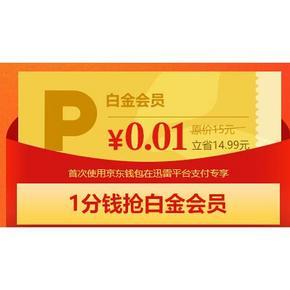 京东钱包特惠# 开通1个月迅雷 白金会员 仅需1分钱(还送1元红包)