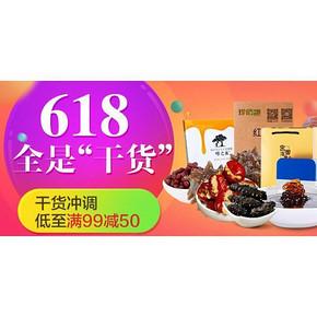 促销活动# 京东618全是干货 干货冲调 低至99-50元