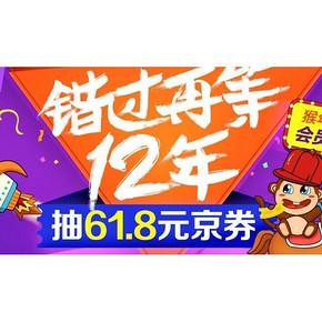 碰碰运气# 京东 6月会员节  抽61.8元京劵+扫码许愿