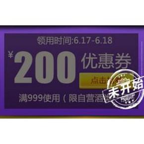 领券预告# 京东 美酒盛宴 满999减200券 10点开抢!