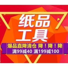 促销活动# 京东 纸品湿巾专场 满99-40/满199-100