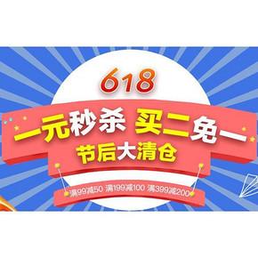 促销活动# 京东 618返场 清洁用品 买2免1/满99-50/199-100/399-200等