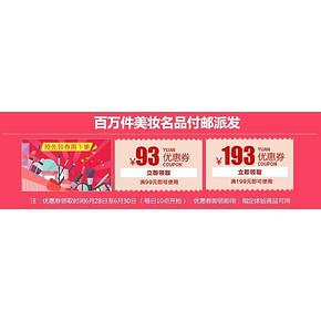 速领神券# 京东美妆 满99-93/199-193券 10点开抢!