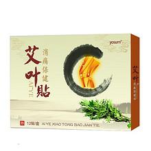 yosum 优香 艾叶贴艾草贴 12片 6.8元(36.8-30券)