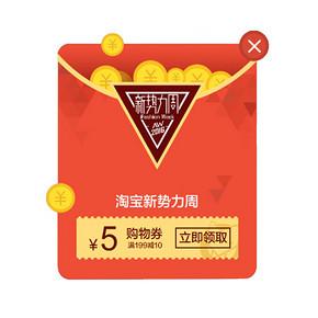 提前领红包咯# 淘宝新势力周 5元红包免费领