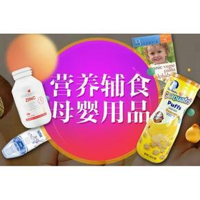 促销活动# 京东 各大品牌营养辅食 直降好价!