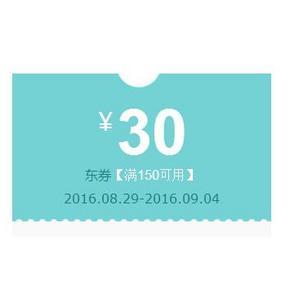 优惠券# 京东 保健品 满150-30/300-70优惠券!