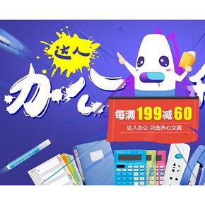促销活动# 京东 办公达人的秘籍 齐心文具 每满199-80!