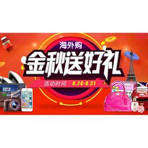促销活动# 苏宁易购 海外购金秋送好礼 部分商品满199减20元