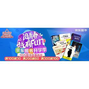 图书开学季# 京东 阅青春 越有Fun 最高300减100!