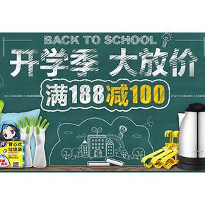 促销活动# 天猫超市 开学季大放价 百货满188-100!
