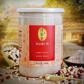 早餐好选择# 纤膳堂 红豆薏米粉 500g 9.9元包邮(29.9-20券)