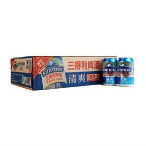 限地区# 三得利 啤酒 清爽 330ml*24罐*2件 71.9元(95.8-23.95)