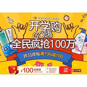 10点抢神券# 京东 开学季洗护清洁 199-100券 可叠加最高299-200!