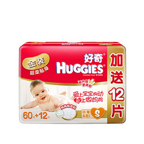 HUGGIES 好奇 金装超柔贴身纸尿裤 S72片 55元包邮