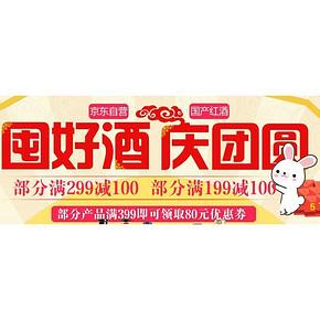 庆团圆# 京东 国产红酒 部分满199-100/满299-100+领券!