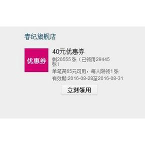 速领券# 天猫春纪旗舰店 领取65-40券