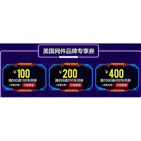 优惠券# 京东 美国网件 领取满500-100/满899-200/满1000-400券