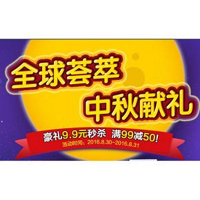 全球荟萃# 苏宁易购 进口食品专场 满99-50/9.9元秒杀!