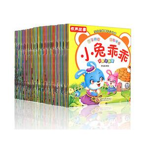 宝贝好伙伴# 锦轩 幼儿童话故事全套60本 19.5元包邮(24.5-5券)