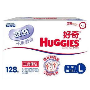 HUGGIES 好奇 银装 纸尿裤 L128片 折114元(139,499-100)
