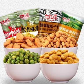 前10秒半价# 甘源 蟹黄味坚果炒货组合装 1140g 14.9元包邮(29.9-15)