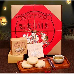 前3分钟半价# 荣欣堂 酥皮掉渣山西老月饼 60g*9枚 24.9元包邮(49.8-24.9)