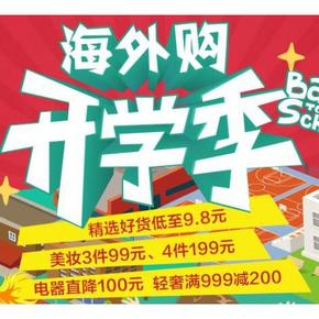 促销活动# 当当海外购 开学季 美妆3件99元/电器直降100等