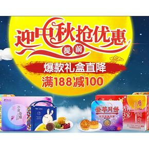 中秋好礼# 天猫超市 迎中秋抢优惠 爆款礼盒 买2付1/满188-100!