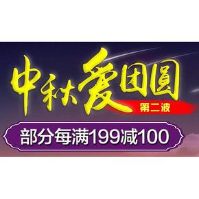 促销活动# 京东 中秋爱团圆 部分满199-100等