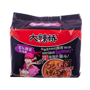 限地区# 白象 老坛酸菜牛肉面 122g*5包 9.9元