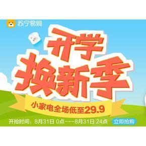 开学换新季# 天猫苏宁旗舰店 小家电低至29.9元 仅此一天