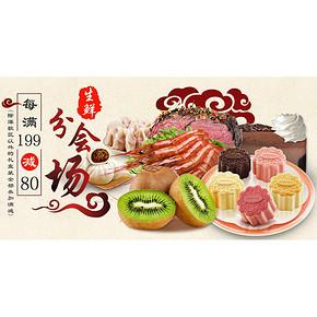 吃货福利# 京东 生鲜会场 每满199减80
