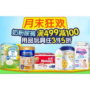 促销活动# 天猫超市 母婴月末狂欢   满499-100/3件5折