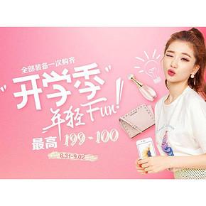 促销活动# 聚美优品 开学季 年轻fun 最高199-100!