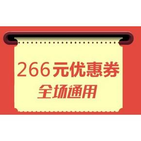优惠券# 达令 266元全场通用券 6元美妆无门槛/69-12/89-18等